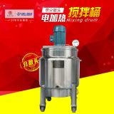 300L電加熱分散桶移動型高速攪拌桶液體膏體分散桶