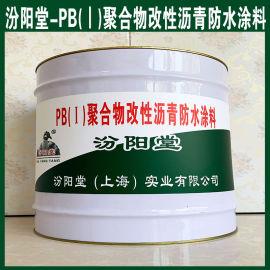 PB(Ⅰ)聚合物改性沥青防水涂料、现货、销售