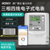 杭州华立三相电表DTS541 电子式电能表