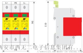 MYS5-PV系列太阳能光伏专用电源电涌保护器