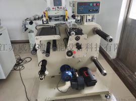 威翔瑞机械 不干胶分切机 分条机 分切机 复卷机