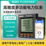 三相电表 杭州HL624E-9SY 多功能嵌入式数显电力仪表
