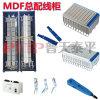 MDF-20000L對/回線雙面卡接式總配線架
