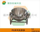 夾層鍋、PG系列夾層鍋、電加熱可傾式夾層鍋