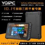 研强加固平板电脑STZJ-PPC101CZ03A