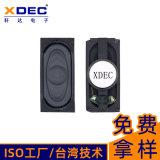 轩达3516mm 8Ω1W喇叭扬声器专业厂家