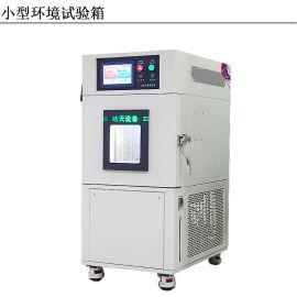 模拟高低温环境试验箱,环境气候模拟试验箱款式新颖