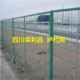 成都浸塑围栏网,成都镀锌护栏网,成都浸塑护栏网厂家