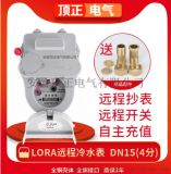 LORA无线GPRS远传智能预付费水表