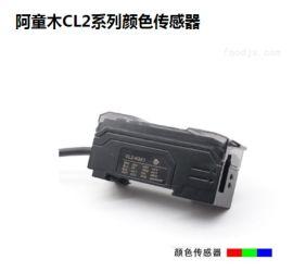 CL2-N3A1阿童木CL2系列颜色传感器