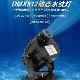 DMX 512 水纹灯