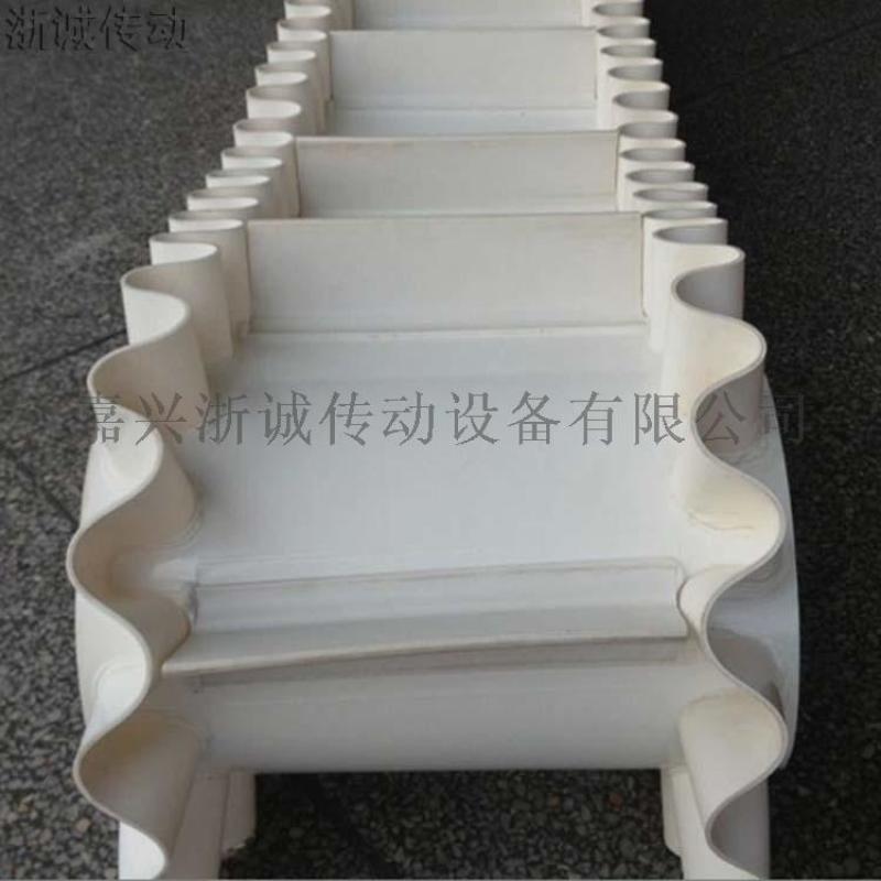 PVC白色裙边输送带 挡板输送带