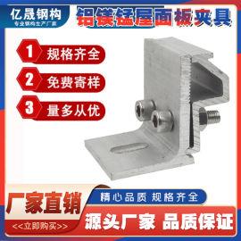 彩钢瓦转换夹具 抗风夹具厂家供应 亿晟钢构