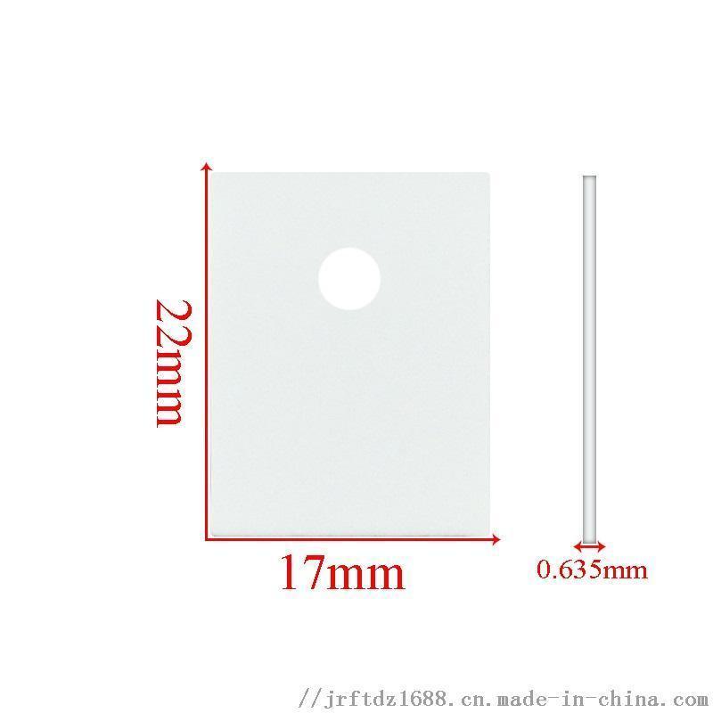 氧化铝陶瓷片17*22mm TO-247陶瓷散热片