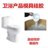 树脂卫浴专用模具硅胶