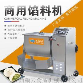 云南全自动商用馅料搅拌机不锈钢拌料机