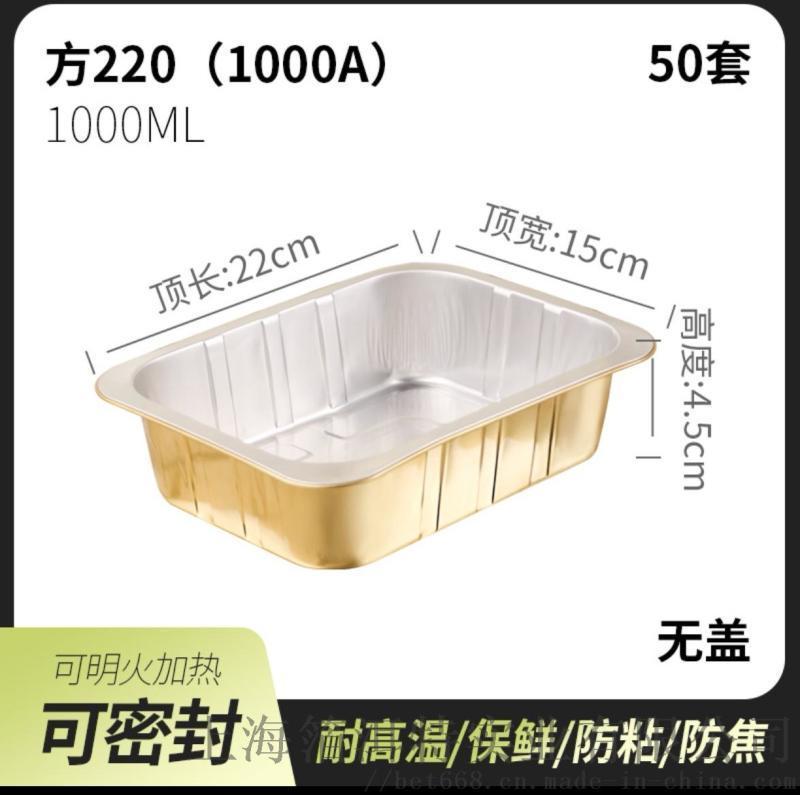 商務鋁箔套餐盒 外賣打包鋁箔餐盒