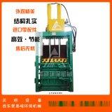 双缸液压打包机 废纸打包机 服装打包机