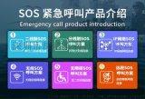 酒店sos紧急呼叫系统_数字点阵显示中文语音播报_厂家