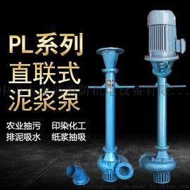 3PL-180A污水型泥浆泵 三角水泵厂杂质泵