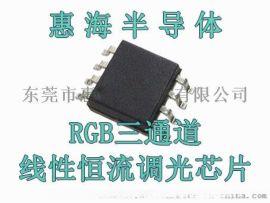 灯带低压线性调光ic方案 led恒流驱动芯片