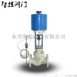 ZZWPE电动温度调节阀 蒸汽温度控制调节阀