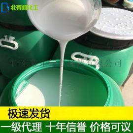 北有机华表牌vae707乳液乙烯醋酸乙烯共聚乳液