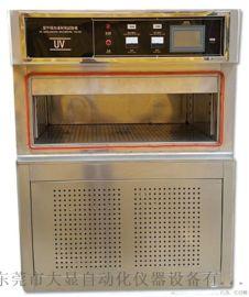 箱式紫外光测试仪 UV紫外老化箱