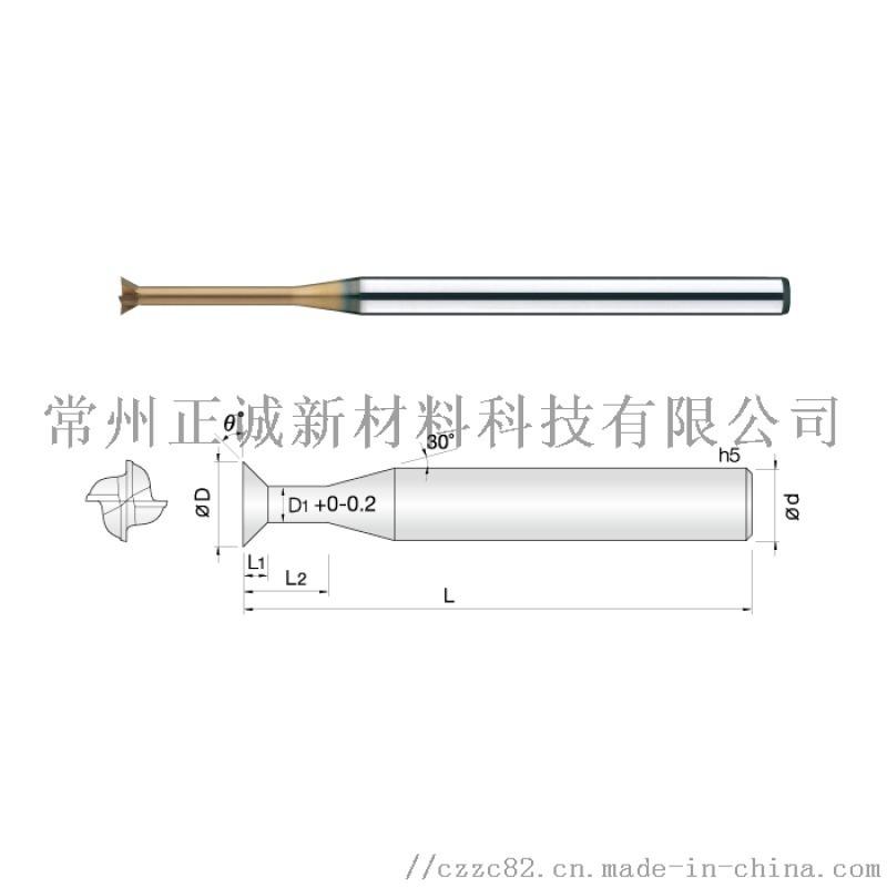 整體硬質合金燕尾槽銑刀