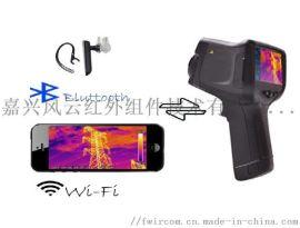 S300/S600手持式红外热像仪