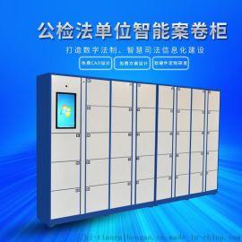 济南联网型智能卷宗柜定制 36门自设密码储物柜