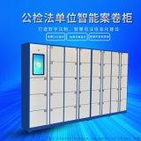 济南联网型智能物证柜定制 36门自设密码储物柜