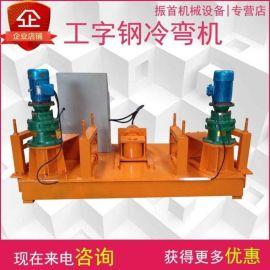 内蒙古阿拉善槽钢冷弯机/小半径冷弯机图片