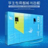 24门指纹识别智能书包柜厂家 智能存包柜定制
