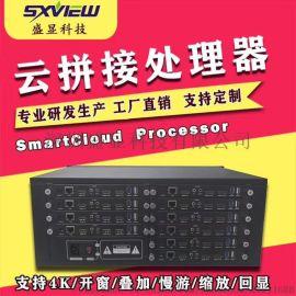 云拼接处理器单屏支持16层叠加+开窗+漫游