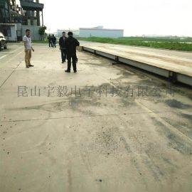 100噸汽車衡宇毅電子昆山廠家直銷