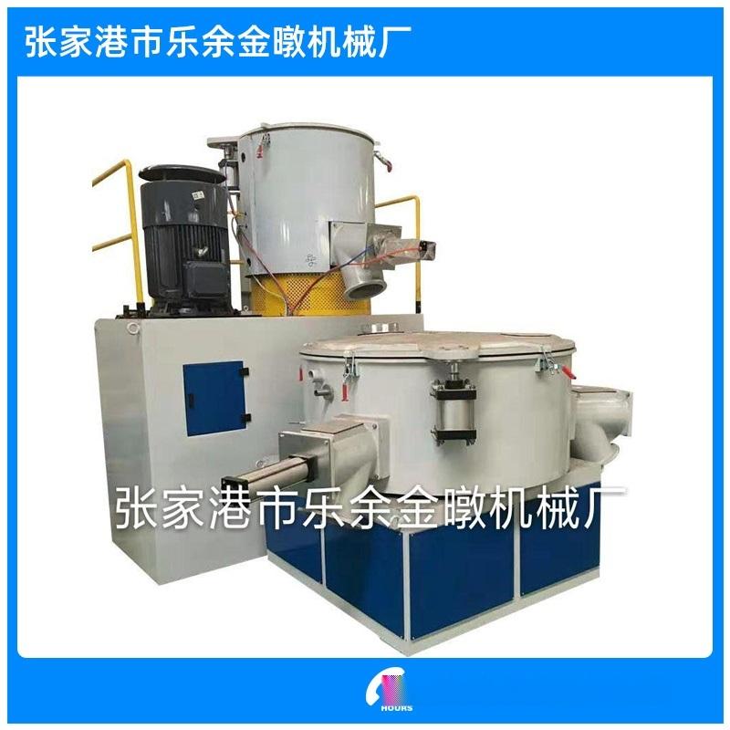 厂家  高速混合机 500/1000高低速混合机组 PVC粉体混料设备