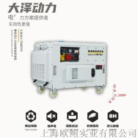 15KW三相无刷柴油发电机