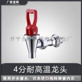 开水器水龙头、4分耐高温龙头、电热开水器配件
