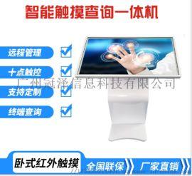 广州 卧式触摸查询一体机落地式广告机
