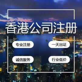 专业办理香港、海外公司注册,一条龙服务