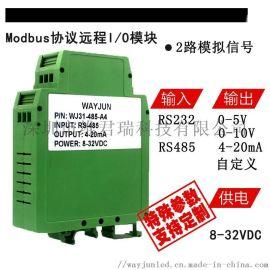 485转4-20mA模拟信号0-5V10V信号调理模块隔离采集模块(WJ31)
