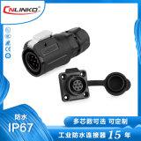 防水连接器7PIN航空插头插座凌科M16全塑料圆形