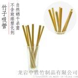 天然竹子吸管環保竹製吸管夏季可降解酒吧竹吸管