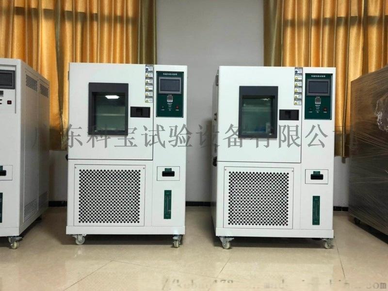 高低溫試驗箱 溫度波動箱