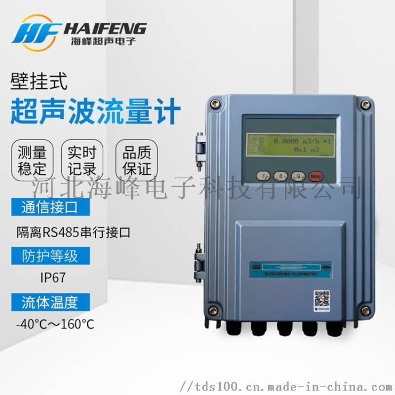 海峯DN80管段式超聲波熱量表廠家
