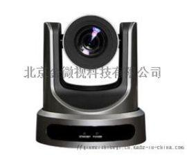 金微视30倍高清SDI视频会议摄像机