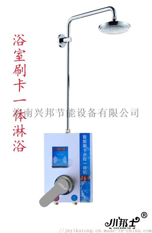 淄博市浴室一体机、淄博市刷卡节水控制器