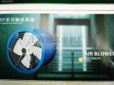 德東高精度固定式SF7#2.2三相軸流通風機