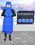 沃騰防凍圍裙耐低溫防液氮防LNG濺乾冰冷庫防寒保暖防靜電護圍裙